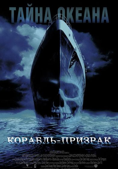 "Cartel ""Ghost Ship (Barco Fantasma)"" ruso"