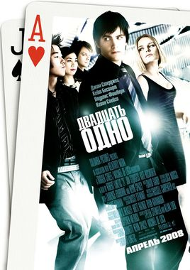 "Cartel ""21 Black Jack"" ruso 2"