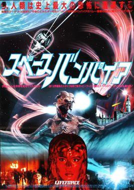 "Cartel ""Lifeforce, fuerza vital"" japonés"