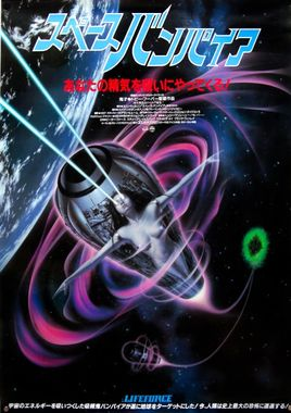 "Cartel ""Lifeforce, fuerza vital"" japonés 2"