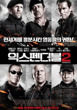 "Cartel ""Los mercenarios 2 (The Expendables 2)"" coreano"