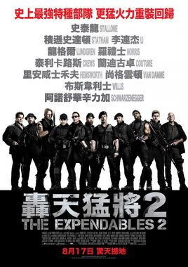 "Cartel ""Los mercenarios 2 (The Expendables 2)"" Hong Kong"