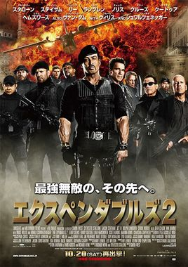 "Cartel ""Los mercenarios 2 (The Expendables 2)"" japonés"
