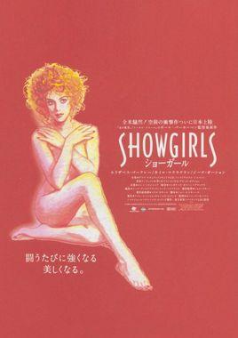 "Cartel ""Showgirls"" japonés"