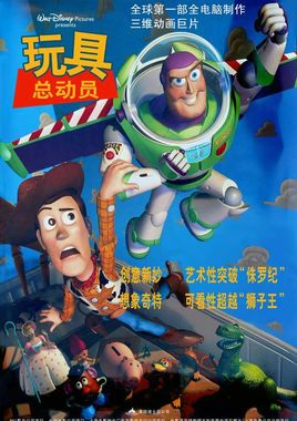 """Cartel """"Toy Story (Juguetes)"""" chino"""