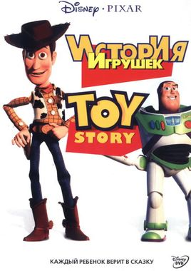 """Cartel """"Toy Story (Juguetes)"""" ruso DVD"""