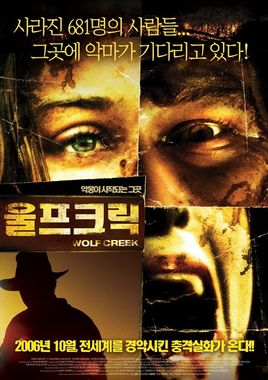 "Cartel ""Wolf Creek"" coreano"