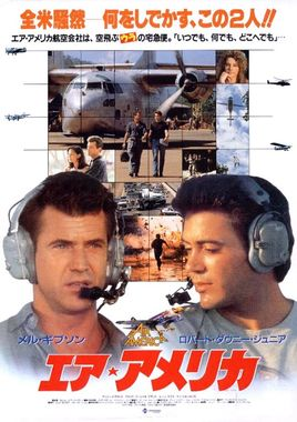 "Cartel de ""Air America"" japonés"