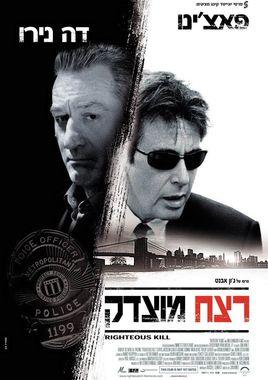 "Cartel ""Asesinato justo"" israelí"