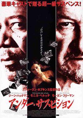 """Cartel de """"Bajo sospecha (2000)"""" paponés"""
