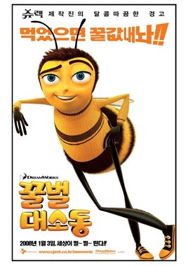 "Cartel ""Bee Movie"" coreano"