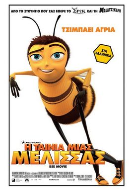 "Cartel ""Bee Movie"" griego"