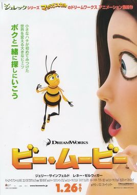 "Cartel ""Bee Movie"" japonés"
