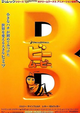 "Cartel ""Bee Movie"" japonés 2"