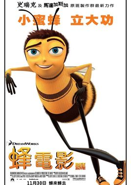 "Cartel ""Bee Movie"" taiwanés"