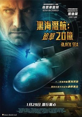 "Cartel ""Black Sea"" hongkonés"
