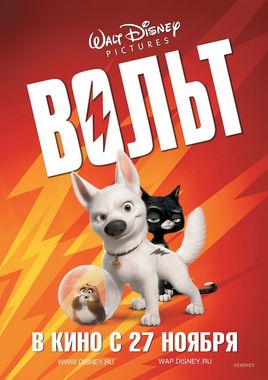 "Cartel de ""Bolt"" ruso"