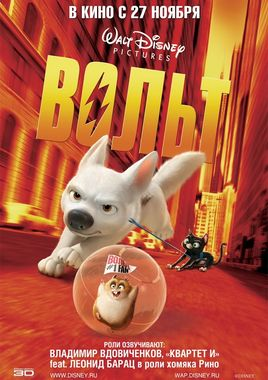 "Cartel de ""Bolt"" ruso 2"