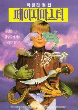 """Cartel """"El guardián de las palabras"""" coreano"""