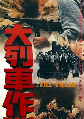 """Cartel """"El tren"""" japonés"""