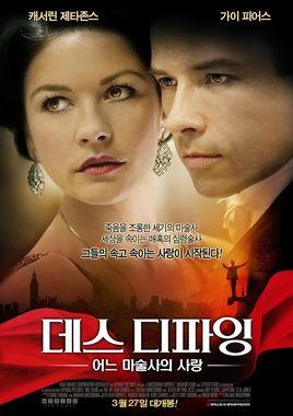 """Cartel """"El último gran mago"""" coreano"""