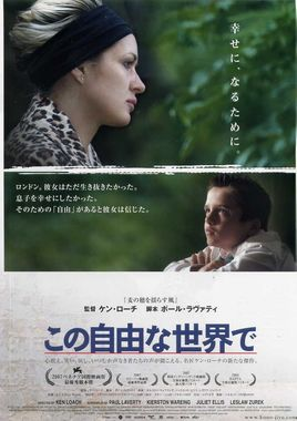 "Cartel ""En un mundo libre"" japonés"