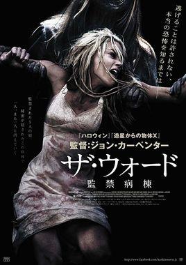 "Cartel ""Encerrada (The Ward)"" japonés"