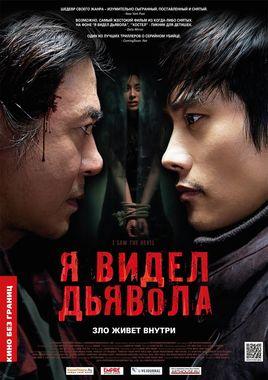 "Cartel ""Encontré al diablo (I Saw The Devil)"" ruso"