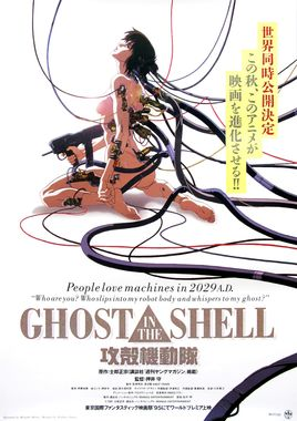 "Cartel ""Ghost in the Shell"" japonés"
