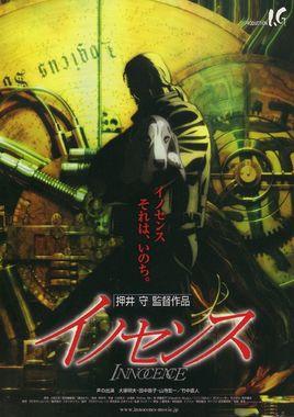 "Cartel ""Ghost in the Shell 2: Innocence"" japonés 2"