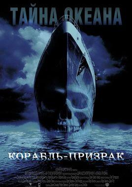 "Cartel ""Ghost Ship (Barco Fantasma)"" ruso"