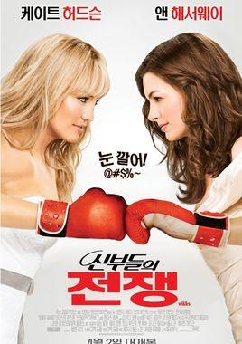 "Cartel ""Guerra de novias"" coreano"
