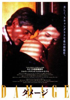"Cartel de ""Herida"" japonés 2"