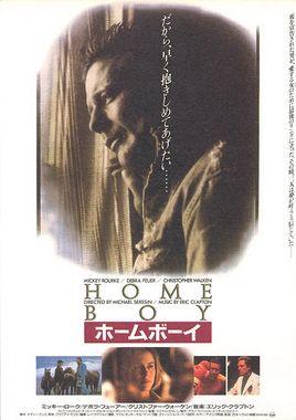 """Cartel """"Homeboy"""" japonés"""
