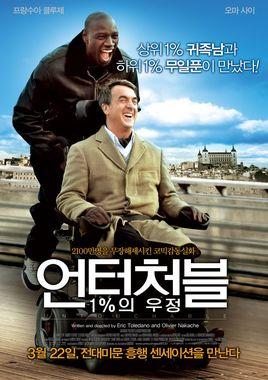"Cartel ""Intocable"" coreano"