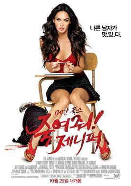"Cartel ""Jennifer's Body"" coreano"