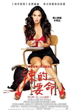 "Cartel ""Jennifer's Body"" taiwanés"