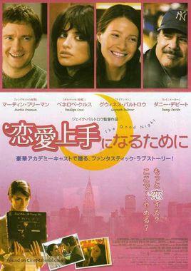 """Cartel """"La chica de mis sueños"""" japonés"""