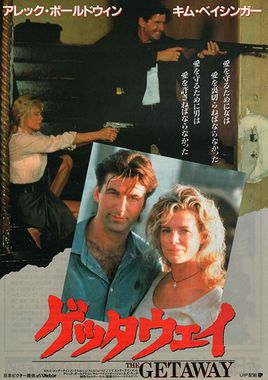 "Cartel ""La huida (The Getaway)"" japonés"