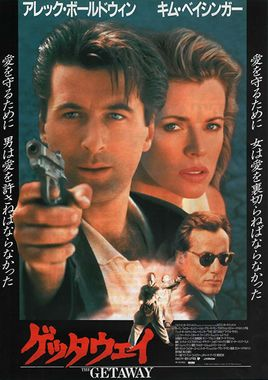 "Cartel ""La huida (The Getaway)"" japonés 2"