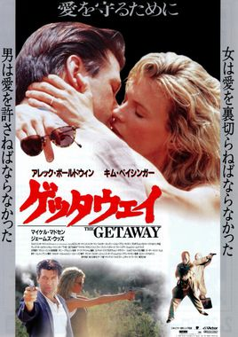 "Cartel ""La huida (The Getaway)"" japonés 3"