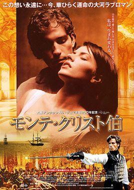 """Cartel """"La venganza del conde de Montecristo"""" japonés"""