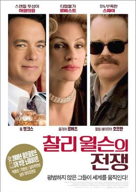 """Cartel """"La guerra de Charlie Wilson"""" coreano"""