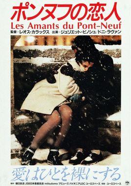 "Cartel ""Los amantes del Pont-Neuf"" japonés"