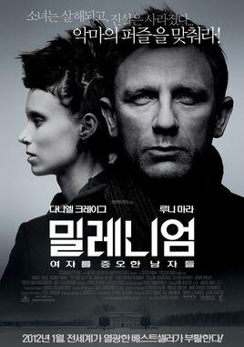 """Cartel """"Millennium: Los hombres que no amaban a las mujeres"""" coreano"""