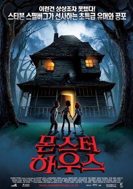 """Cartel """"Monster House"""" coreano"""