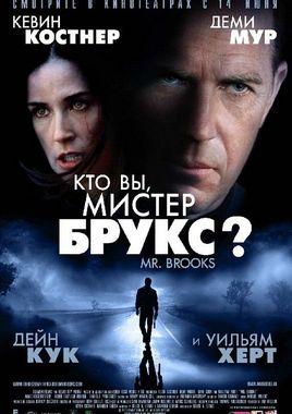 """Cartel de """"Mr. Brooks"""" ruso"""