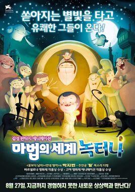 "Cartel ""Nocturna, una aventura mágica"" coreano"