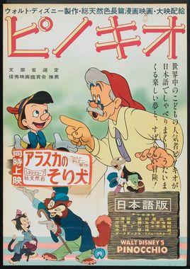 "Cartel de ""Pinocho 1940"" japonés"