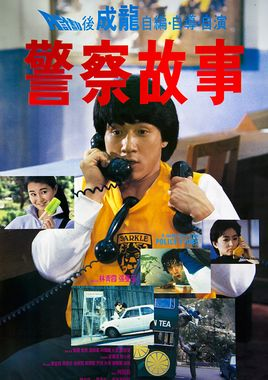"""Cartel """"Police Story"""" chino 2"""